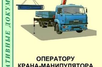 Оператору крана